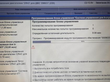 Обновление программного обеспечения Мерседес